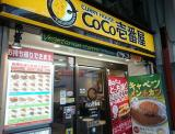 CoCo壱番屋新宿駅西口店