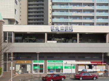 阪急千里線山田駅の画像1