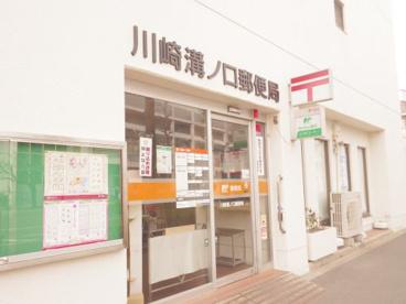 川崎溝ノ口郵便局の画像1