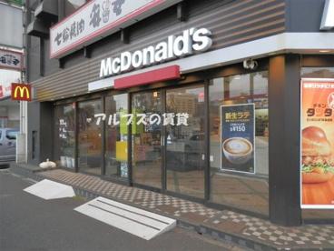 マクドナルド 関内南口店の画像1