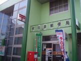 吹田泉郵便局