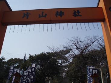 片山神社の画像1