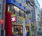 ブックオフ早稲田駅前店