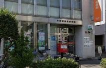平野喜連東郵便局