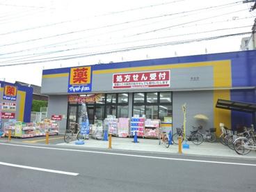 薬マツモトキヨシ放出店の画像1