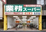 業務スーパー新宿榎店