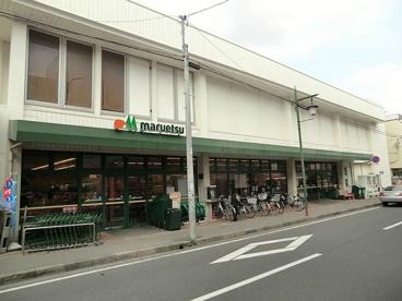 マルエツ上本郷店の画像1