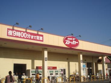 FOOD OFFストッカー鴻巣店の画像1