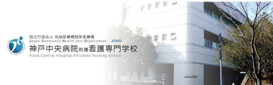 神戸中央病院付属看護専門学校の画像