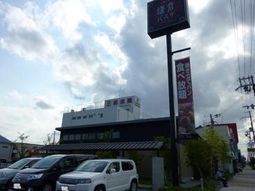 生麺工房 鎌倉パスタ鶴見店の画像1