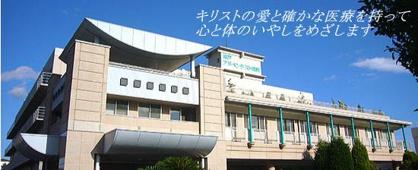 神戸アドベンチスト病院の画像1