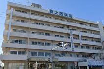 新大阪病院