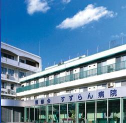 顕修会すずらん病院の画像1