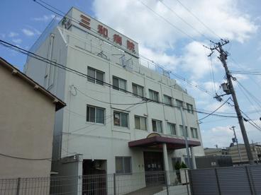 三和病院の画像1