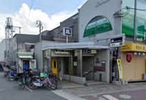 大阪メトロ千日前線「南巽」駅