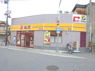 松屋 放出店の画像1