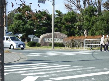 浜松医科大学の画像1