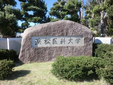 浜松医科大学の画像5