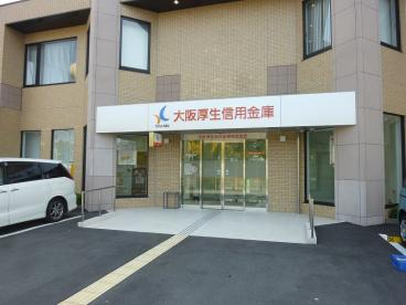 大阪厚生信用金庫 鶴見支店の画像1