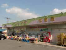スーパードラッグシグマ八尾店