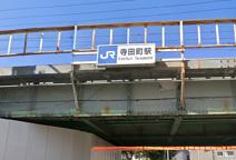 JR大阪環状線「寺田町」駅