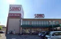 スーパーサンコー八尾店
