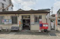八尾南本町郵便局