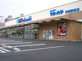 マルハチ尼崎駅前店