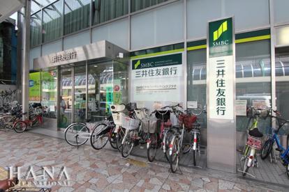 三井住友銀行千住支店の画像1