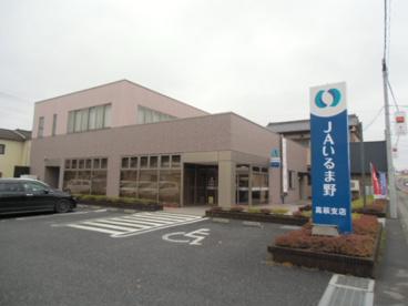 JAいるま野高萩支店の画像1
