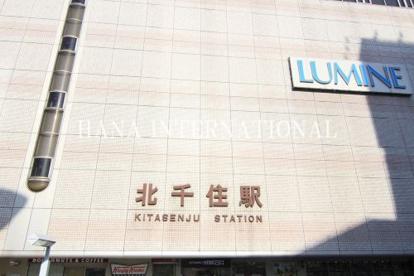 北千住駅の画像1