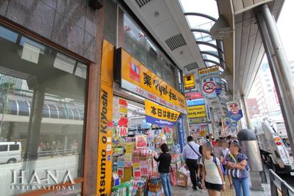 マツモトキヨシ 北千住店の画像1