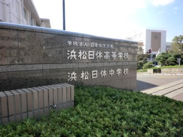 浜松日体高校の画像4