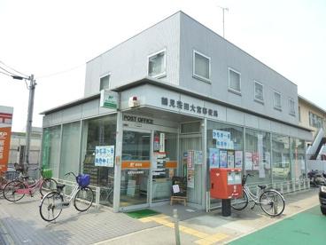 鶴見茨田大宮郵便局の画像1