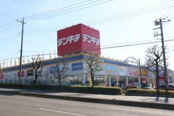 デンキチ 川口差間店の画像1