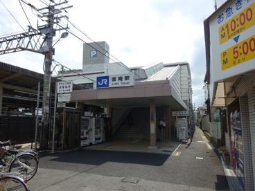 JR線 徳庵駅の画像1