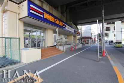 東武ストア小菅店の画像1