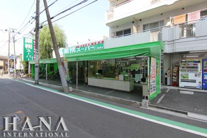 酒&業務スーパー 綾瀬店の画像1