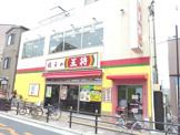 餃子の王将 放出駅前店