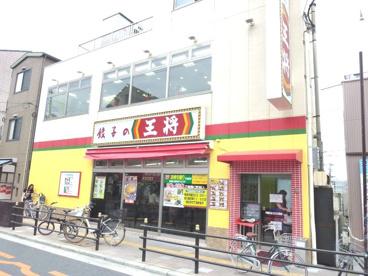 餃子の王将 放出駅前店の画像1