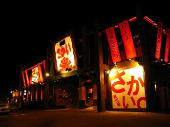 焼肉屋さかい 伊丹大鹿店の画像1