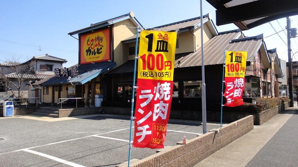じゅうじゅうカルビ 伊丹堀池店の画像