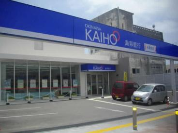 沖縄海邦銀行 糸満支店の画像1