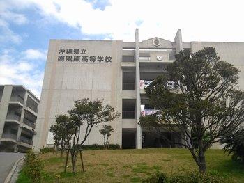 南風原高等学校の画像1