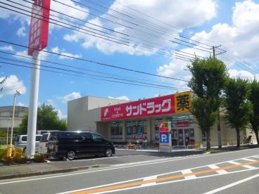 サンドラッグ宝塚光明町店の画像1