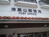 津嘉山郵便局