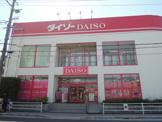ダイソー宝塚小林店