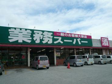 業務スーパー南風原店の画像1