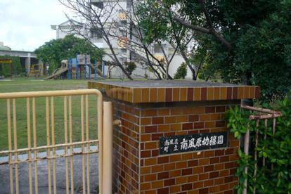 南風原幼稚園の画像1