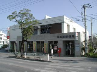 南風原郵便局の画像1